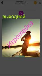 в лодке рыбак ловит рыбу в свой выходной 7 уровень 400+ слов 2