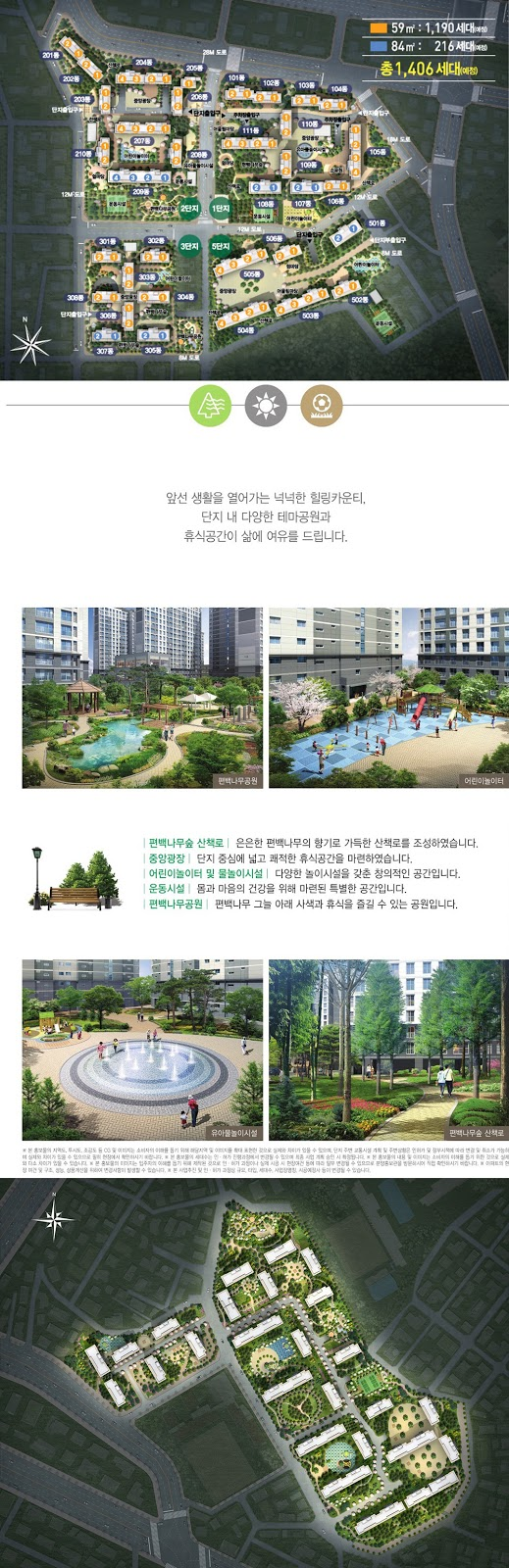 서울대입구역 파크로얄 파크뷰 단지안내
