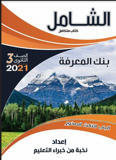 كتاب الشامل بنك المعرفة جيولوجيا للصف الثالث الثانوي نظام جديد 2021 (الباب الثالث : الصخور)