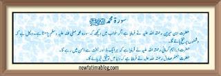 khwab mein surah muhammad parhna
