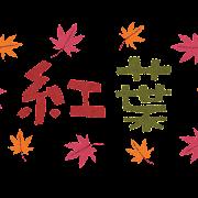 紅葉のイラスト「紅葉・タイトル文字」