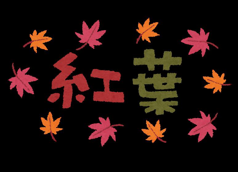 紅葉のイラスト紅葉タイトル文字 かわいいフリー素材集 いらすとや