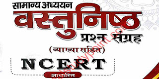NCERT Based Physics Objective Questions in Hindi PDF