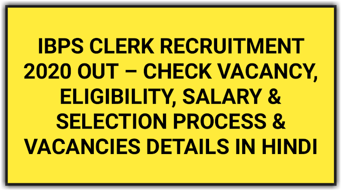 IBPS Clerk Recruitment 2020 OUT – Check Vacancy, Eligibility, Salary & Selection Process | Apply Now | 1499+ Vacancies Details In Hindi
