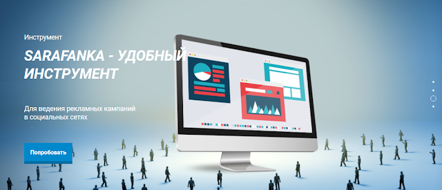 Sarafanka.com есть рефералы, реферальная программа, которая платит