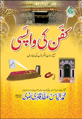 Download: Kafan ki Wapsi pdf in Urdu by Maulana Ilyas Attar Qadri