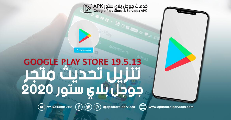 تحميل متجر جوجل بلاي ستور - Google Play Store 19.5.13 أخر إصدار
