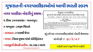 Gujarat's Deesa & Jambusar Nagarpalika Fireman, Safai Kamdar, Deputy Accountant and Data Entry cum Clerk Recruitment  2021