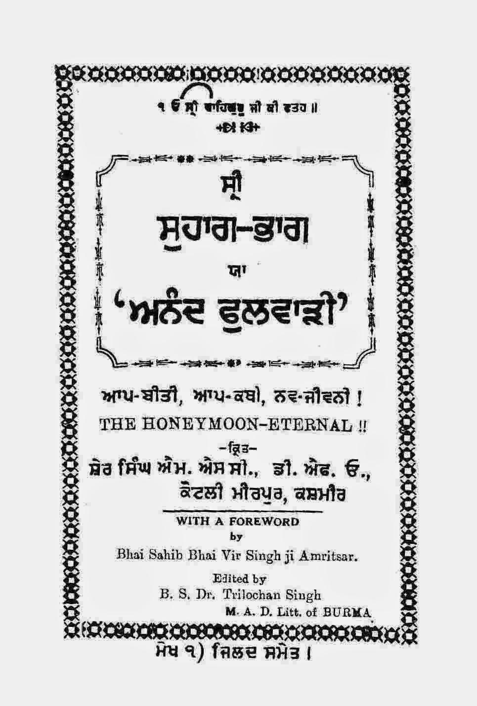 Sikh digital library celebrating the life and works of bhai sahib 10 name sikhan vich karigari di vidya di den fandeluxe Images