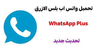 تنزيل نسخة واتساب بلس الازرق WhatsApp Plus اخر تحديث