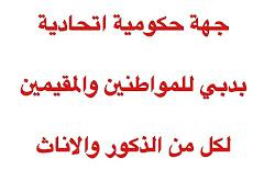 جهة حكومية اتحادية تعلن عن وظائف بدبي للمواطنين والمقيمين لكل من الذكور والاناث