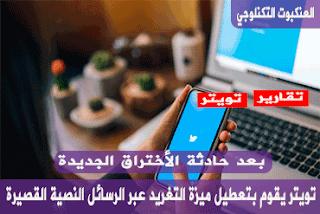 تويتر يقوم بتعطيل ميزة التغريد عبر الرسائل النصية