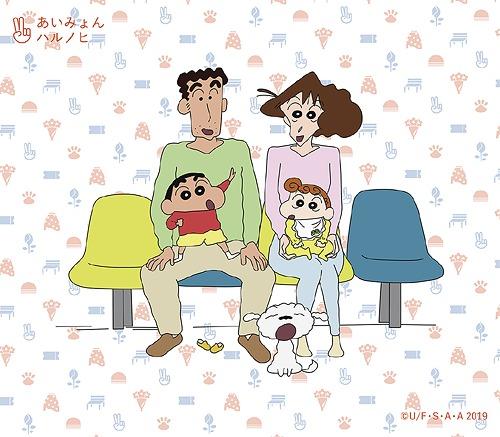 Harunohi (Single) 『Crayon Shin-chan Honeymoon