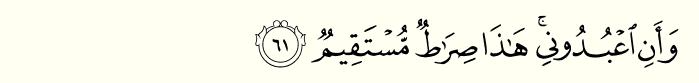 Surah yaseen ayat 61