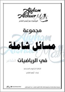مسائل شاملة في الرياضيات للصف الثالث الثانوي ـ بكالوريا ـ سوريا ـ أ. أيهم الشاعر pdf