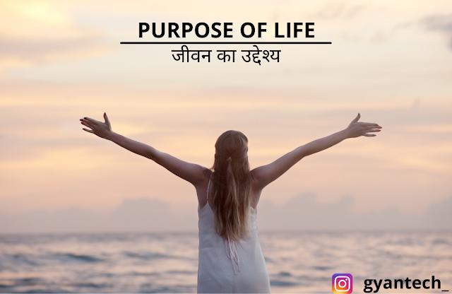 PURPOSE OF LIFE 2021 ।  जीवन का उद्देश्य