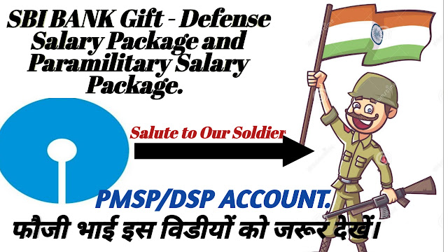 DSP Account,DEFENCE SALARY PACKAGE BANK ACCOUNT