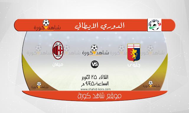 نتيجة مباراة جنوى وميلان اليوم بتاريخ 25-10-2016 الدوري الايطالي