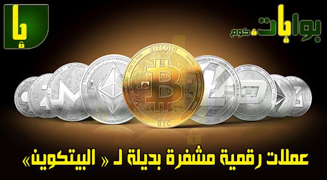 البيتكوين (Bitcoin) : عملات رقمية مشفرة بديلة لـ « البيتكوين»