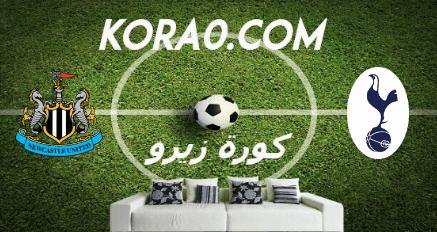 مشاهدة مباراة توتنهام ونيوكاسل يونايتد بث مباشر اليوم 27-9-2020 الدوري الإنجليزي