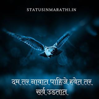 2020 Royal Attitude Marathi Status