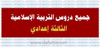 جميع دروس التربية الإسلامية الثالثة ثانوي إعدادي