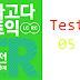 Listening Pagoda TOEIC Practice 1000 - Test 05