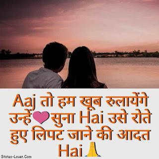 हिन्दी लव स्टैटस फॉर गर्लफ्रेंड