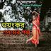 ভয়ংকর প্রেমের গল্প - Valobashar Romantic Premer Golpo - Govir Premer Golpo