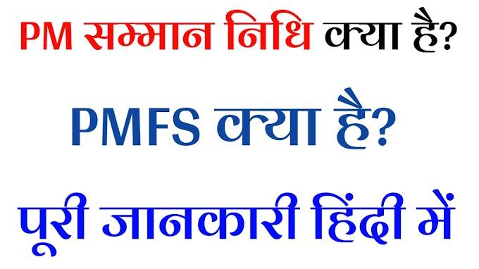 PMFS क्या है? प्रधानमंत्री सम्मान निधि योजना क्या है?