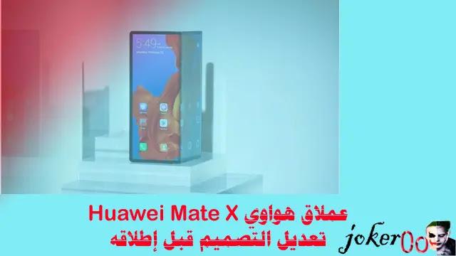عملاق هواوي Huawei Mate X تعديل التصميم