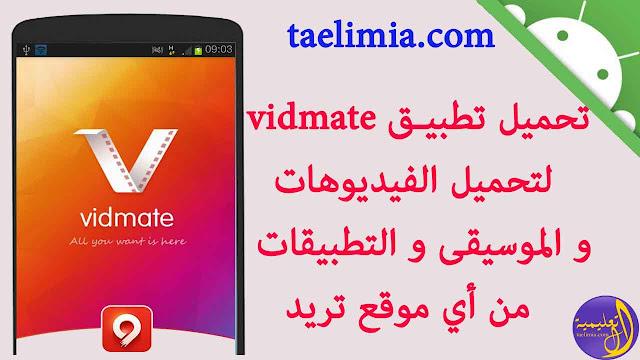 حمل ,تطبيق, VidMate ,لتحميل ,الفيديوهات, و ,التطبيقات, من ,اي ,موقع ,تريد,