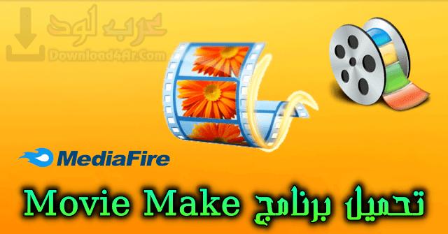 تحميل برنامج موفي ميكر movie maker كامل من ميديا فاير