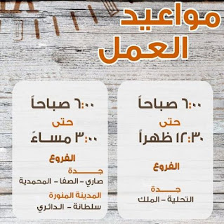 مطعم حمص ريفي