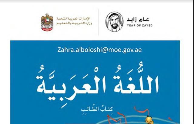 كتاب اللغة العربية للصف الخامس الفصل الثالث