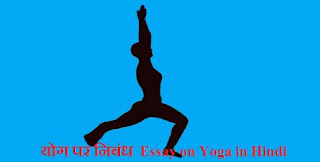 योग पर निबंध  Essay on Yoga in Hindi