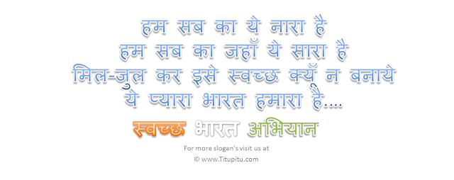 swachh-bharat-abhiyan-slogan-in-hindi-pdf