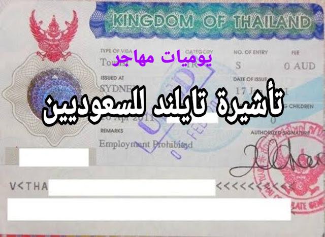 فيزا تايلندا للسعوديين