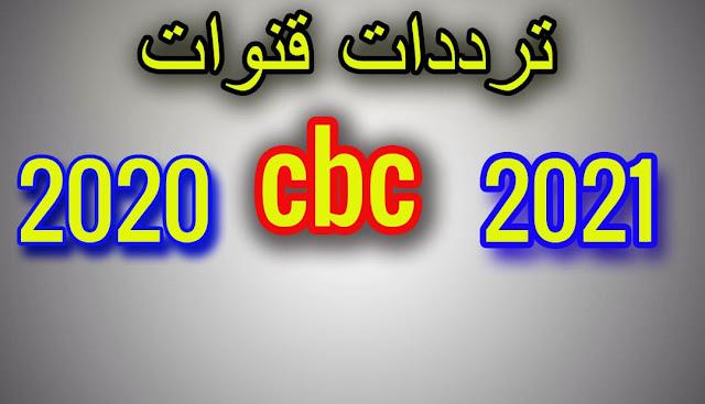 ترددات قنوات سي بى سي CBC جديد على نايل سات 2021-2020