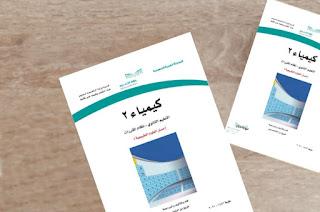 كتاب الكيمياء ثاني ثانوي مقررات PDF تحميل مجانا