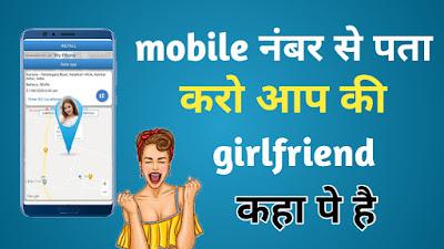किसी भी लड़की का लाइव लोकेशन पता करे | Moblie number se pata kaise kare  | live mobile location tracker online