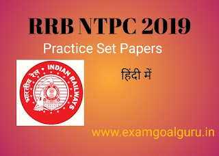 RRB NTPC 2019 Practice Papers PDF