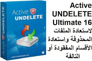 Active UNDELETE Ultimate 16 لاستعادة الملفات المحذوفة واستعادة الأقسام المفقودة أو التالفة