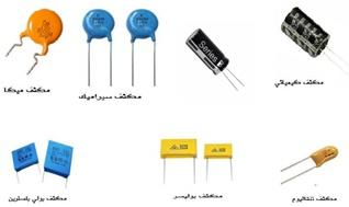 المكثفات الكهربائية وانواعها