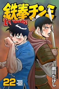 Tekken Chinmi Legends Manga