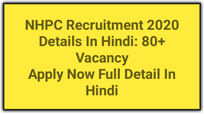 NHPC Recruitment 2020 Details In Hindi: 80+ Vacancy | Apply Now Full Detail In Hindi