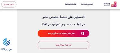 بعد اعلان التعليم عن اتاحة التسجيل مجانا... الطريقة الصحيحة للتسجيل على منصة حصص مصر