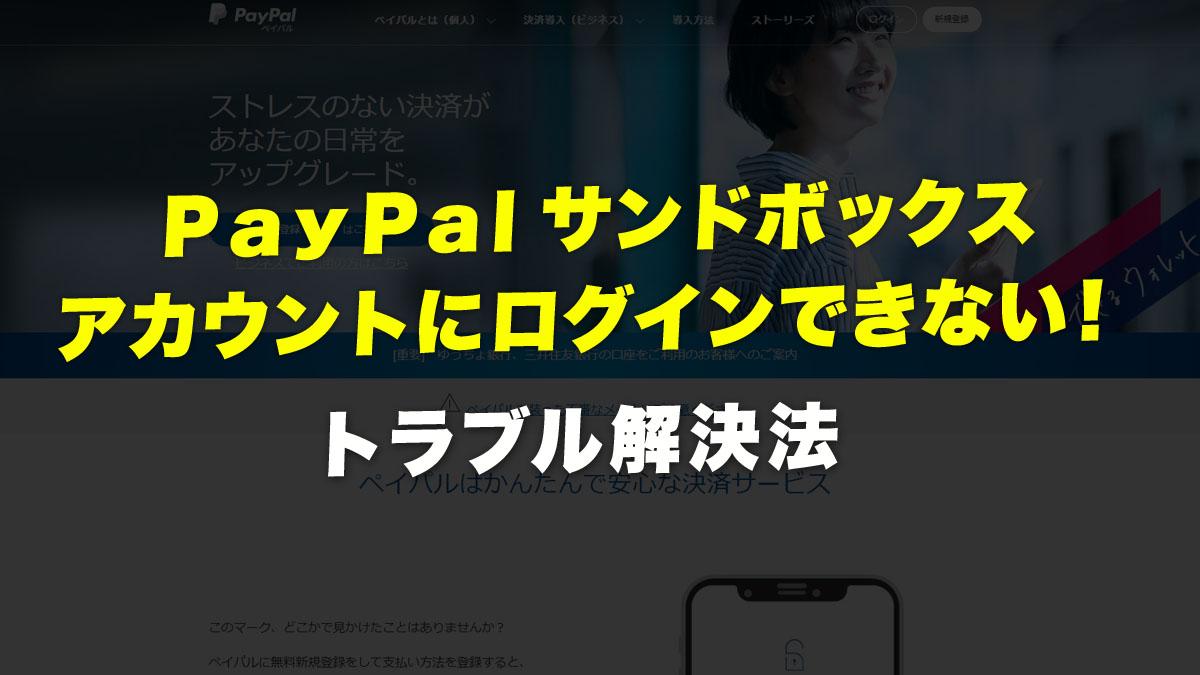 PayPalでサンドボックスアカウントにログインできないトラブル解決法