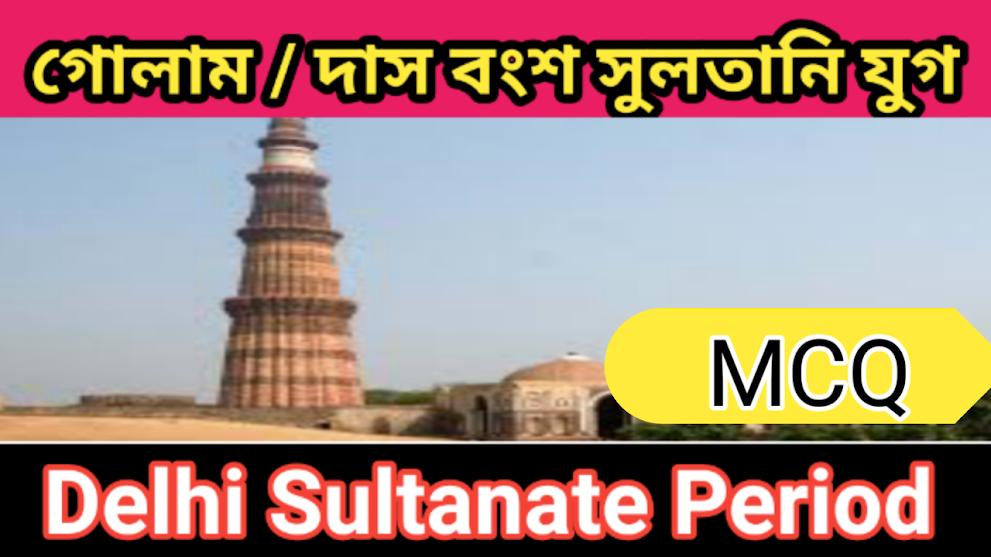Ilbari Turk MCQ In Bengali | গোলাম বংশ