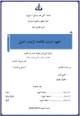مذكرة ماستر: الجهود الدولية لمكافحة الإرهاب الدولي PDF